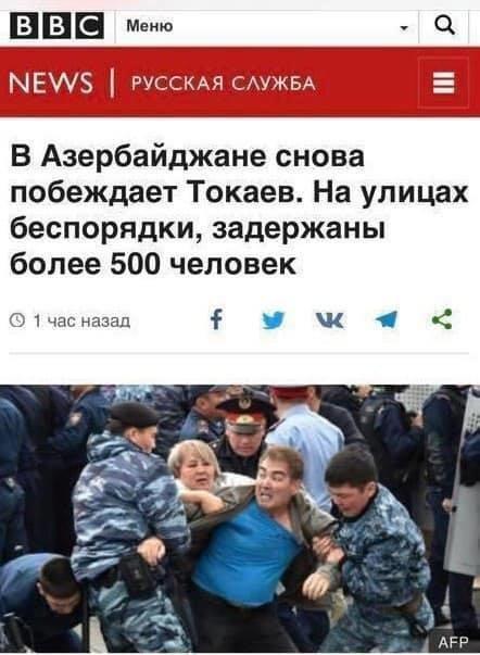Захарова нашла ляп BBC про Азербайджан – ФОТО