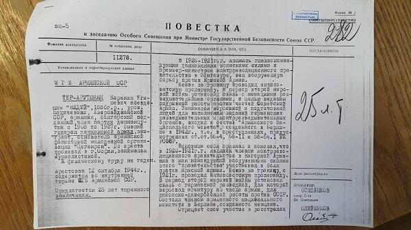 Документы о сотрудничестве Нжде с нацистами – Фото