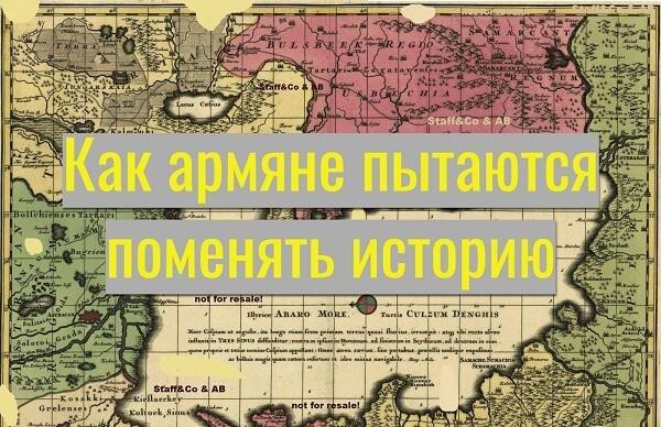 Армянская сущность: «Мы привели грузин на Кавказ» - Видео