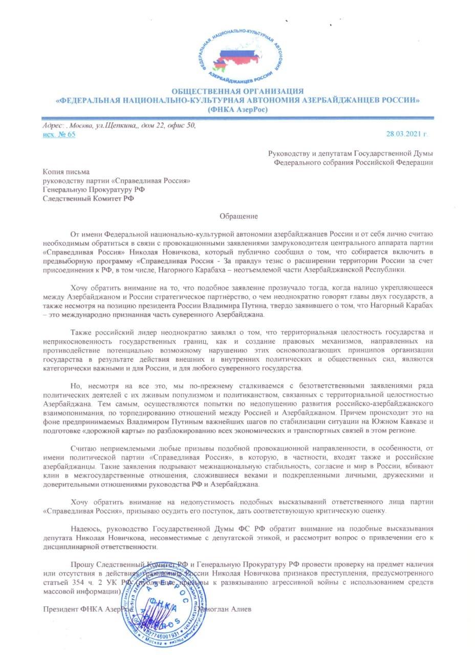 Обращение президента ФНКА АзерРосса в связи с провокационным заявлением  Николая Новичкова