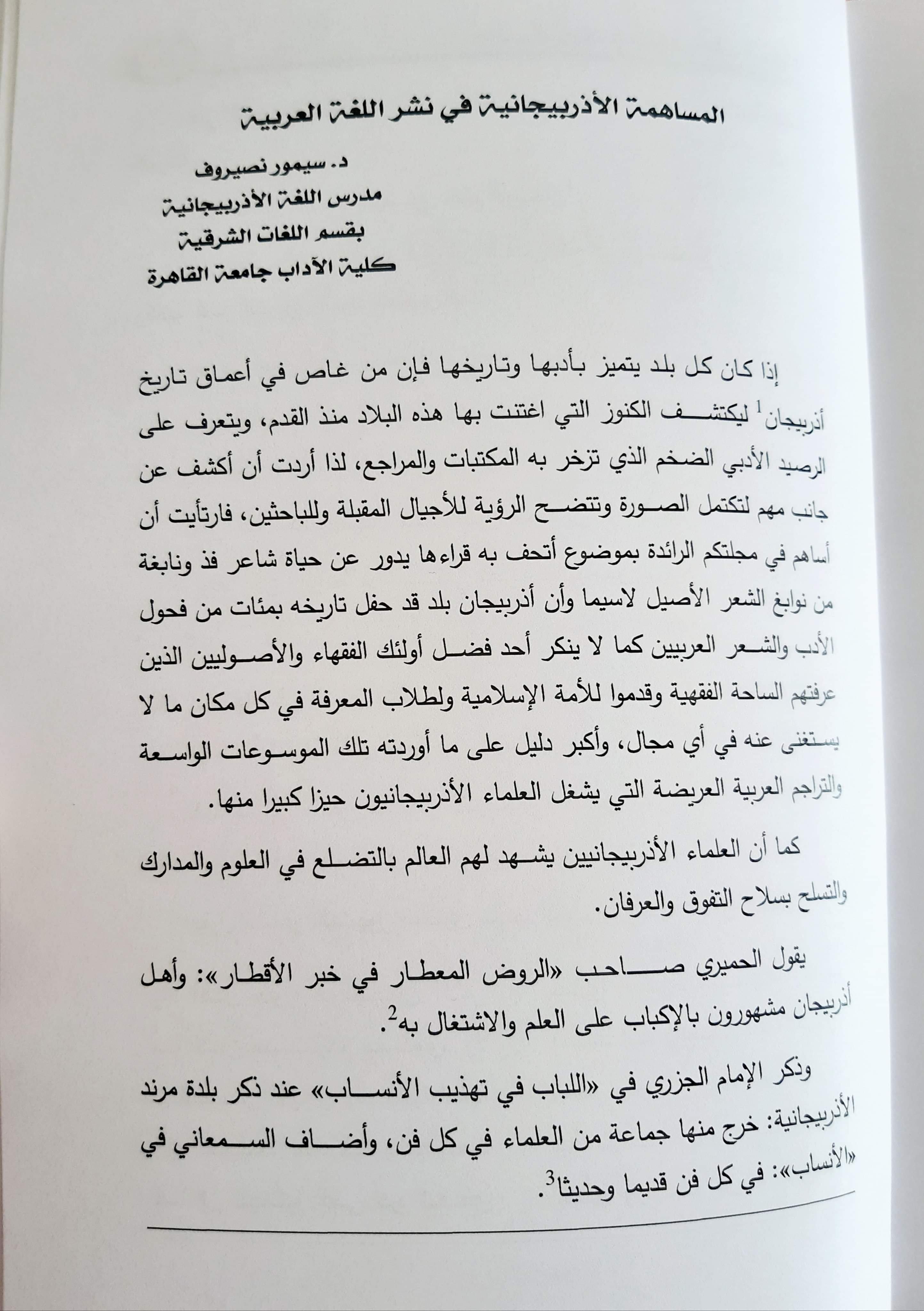 Misirdə azərbaycanlı alimin elmi məqaləsi dərc olunub