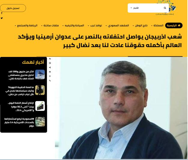 Səudiyyə Ərəbistanında azərbaycanlı jurnalistin yazısı dərc edilib